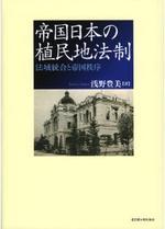 帝國日本の植民地法制 法域統合と帝國秩序