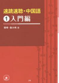 速讀速聽.中國語 1