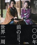 一ΟΟ年前の世界一周 ある靑年が撮った日本と世界