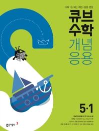 큐브수학S 초등 수학 5-1 개념응용(2021)