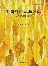 한국인의 스트레스