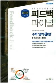 피드백 파이널 수학 영역 가형 실전모의고사(총5회)(2018)(8절)