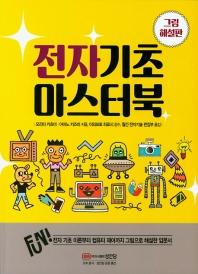 전자기초 마스터북(그림해설판)