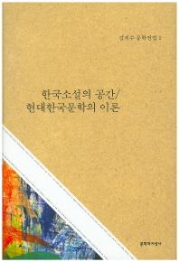 한국소설의 공간/현대한국문학의 이론
