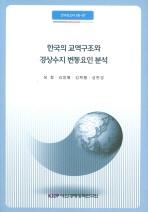 한국의 교역구조와 경상수지 변동요인 분석