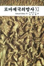 로마제국쇠망사. 11