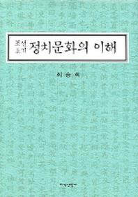 조선초기 정치문화의 이해