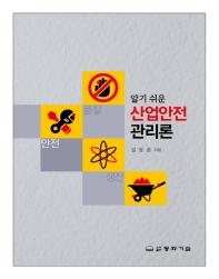 산업안전관리론