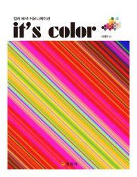 컬러 배색 커뮤니케이션 it's color