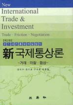 국제통상론(신)(제2판)