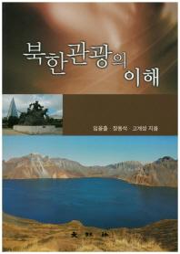 북한관광의 이해