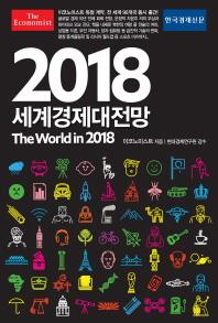 2018 이코노미스트 세계경제대전망