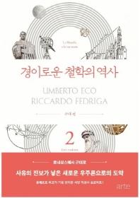 경이로운 철학의 역사. 2: 근대편