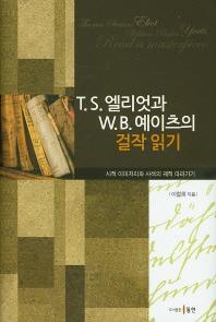 T. S. 엘리엇과 W.B. 예이츠의 걸작 읽기