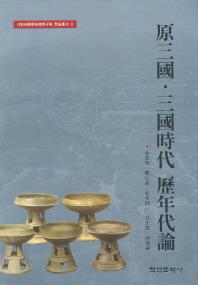 원삼국 삼국시대 역연대론