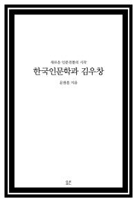 한국인문학과 김우창