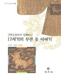 길짐승흉배와 함께하는 17세기의 무관 옷 이야기