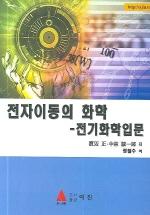 전기화학입문 전자이동의 화학