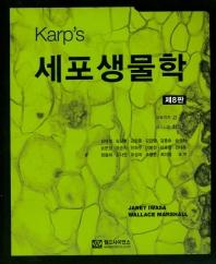 Karp's 세포생물학