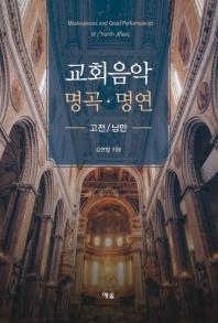 교회음악 명곡 명연: 고전/낭만