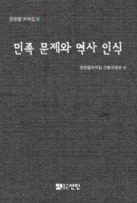 민족 문제와 역사 인식