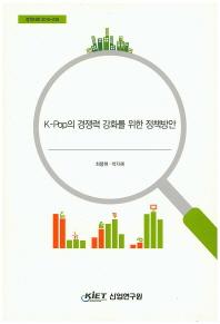 K-Pop의 경쟁력 강화를 위한 정책방안
