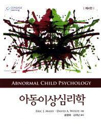 아동이상심리학