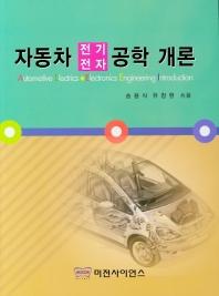 자동차전기전자공학 개론
