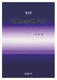 민사소송법 강의