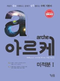 아르케 미적분1(2014)