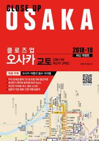 클로즈업 오사카(2018-19)
