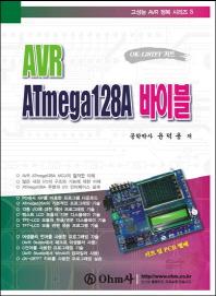 AVR ATMEGA128A 바이블