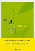 녹색 의학