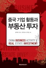 중국 기업 활동과 부동산 투자