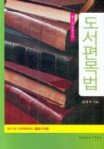 도서편목법