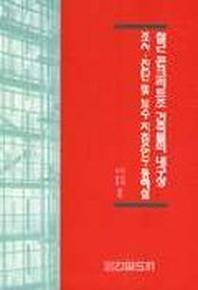 철근콘크리트조 건축물의 내구성 조사 진단 및 보수지침안 동해설