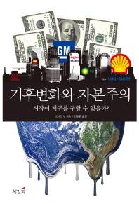 기후변화와 자본주의