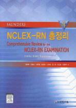 NCLEX-RN 총정리 세트
