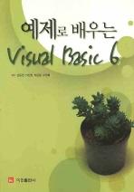 예제로 배우는 VISUAL BASIC 6