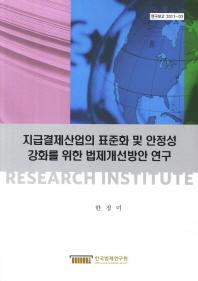 지급결제산업의 표준화 및 안정성 강화를 위한 법제개선방안 연구