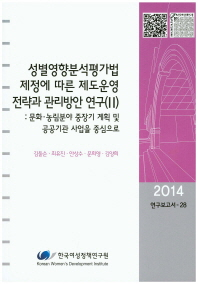 성별영향분석평가법 제정에 따른 제도운영 전략과 관리방안 연구(2)