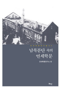 남북분단 속의 연세학문
