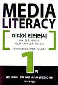 미디어 리터러시:미국 영국 캐나다의 새로운 미디어 교육 현장 보고