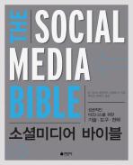 소셜미디어 바이블