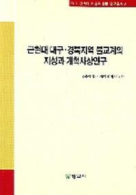근현대 대구 경북지역 불교계의 지성과 개혁사상연구