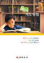 초등학생을 위한 독서지도방법