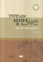 경북동남부 방언사전