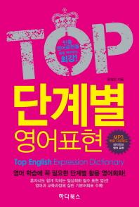 TOP 단계별 영어표현