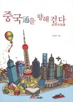중국통을 향해 걷다
