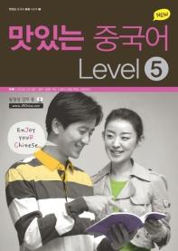 New 맛있는 중국어 Level. 5